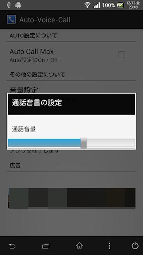 玩免費工具APP|下載Auto-Voice-Call app不用錢|硬是要APP