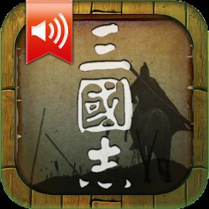 오디오삼국지 書籍 App LOGO-APP試玩