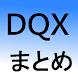 DQXまとめReader