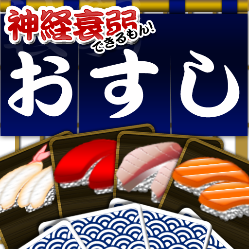 Concentration Sushi