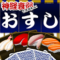 Concentration Sushi logo
