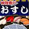 Concentration Sushi 1.3 Apk