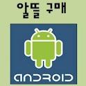 알뜰구매 logo