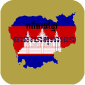 Khmer Hot News Today