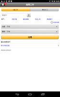 Screenshot of 104 Job Search