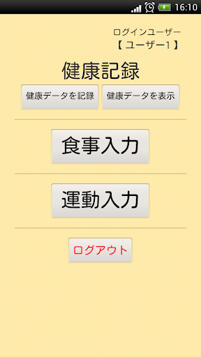 健康手帳マイカルテ for HRジョイント