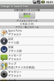Change 'n' Launch Free- screenshot thumbnail