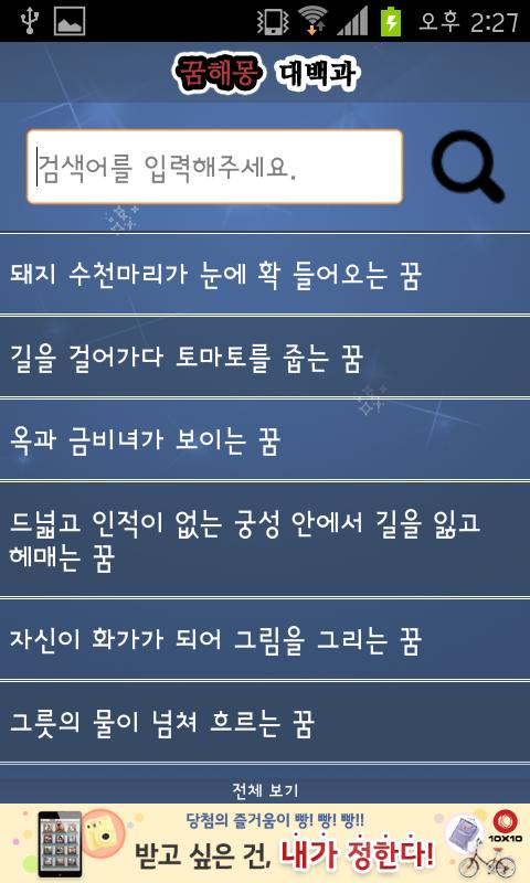 꿈해몽 대백과 - screenshot