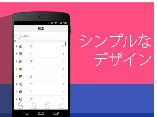 無料教育Appの漢字辞典 -Hanauta Dictionary-|記事Game
