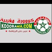 كووورة مغربية - kooorama.com
