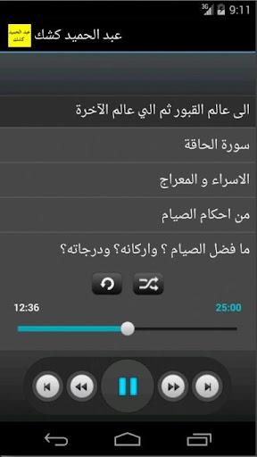 عبد الحميد كشك - دروس صوتية