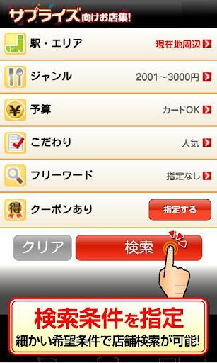 玩生活App|サプライズ向けお店集!クーポン付免費|APP試玩