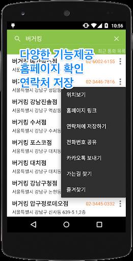【免費生活App】내 폰안에 114-APP點子
