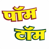 Marathi Kids Stories Pom Tom