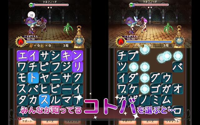 ことばdeバトルン - screenshot