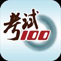 考试100—支持公务员、会计、一级建造师等100多种考试 icon