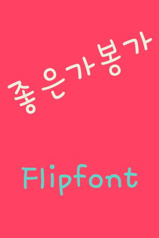 MBC좋은가봉가™ 한국어 Flipfont