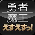 えすえすっ!(勇者 魔王) icon