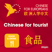 Chinese for Europeans 3