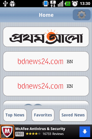 BanglaPapers - screenshot