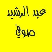 القرآن الكريم- عبد الرشيد صوفي
