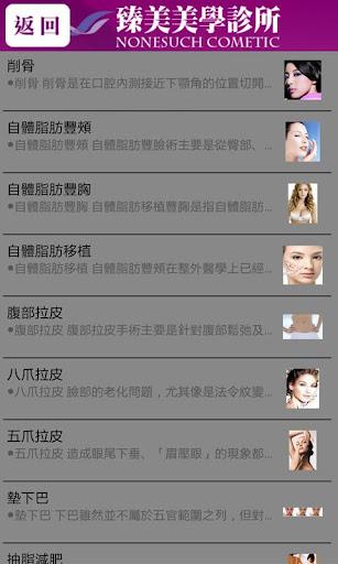 【免費醫療App】臻美美學診所-APP點子