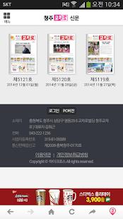 교차로 - 생활정보 모바일 - screenshot thumbnail