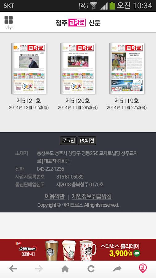 교차로 - 생활정보 모바일 - screenshot