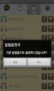 알림음천국! 무료카톡음, 문자음, 알림음, 벨소리 - screenshot thumbnail