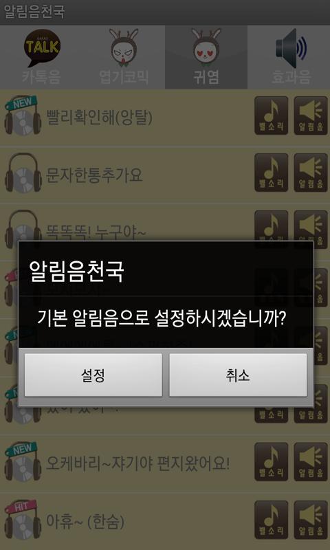 알림음천국! 무료카톡음, 문자음, 알림음, 벨소리 - screenshot