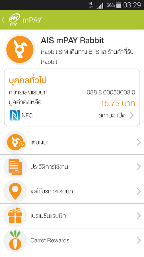 mPAY - screenshot
