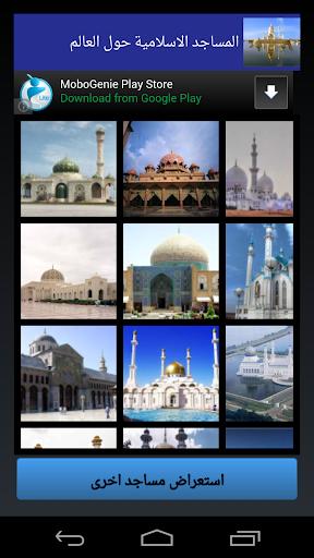 اشهر المساجد الاسلامية