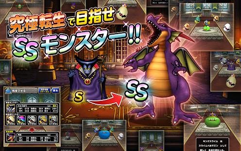ドラゴンクエストモンスターズ スーパーライト - screenshot thumbnail