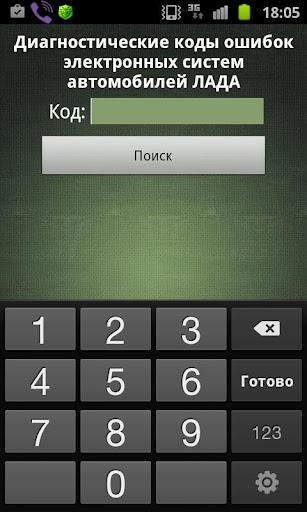 Коды Lada OBD-II