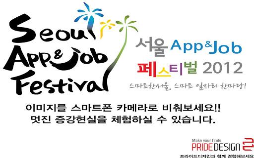 서울앱앤잡 페스티벌 2012 증강현실 AR