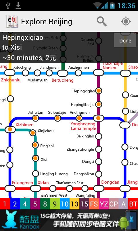 Explore Beijing subway map - screenshot