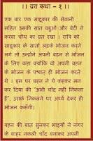 Screenshot of Vrat Katha Sangrah