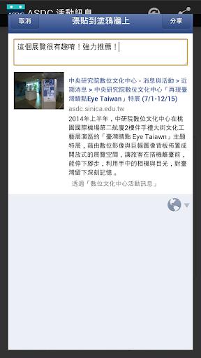 免費下載新聞APP|中研院數位文化中心活動訊息 (ASDC News) app開箱文|APP開箱王