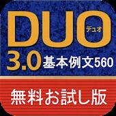 DUO 3.0 基本例文560 無料お試し版