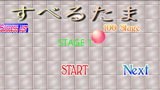 すべるたま 100Stage