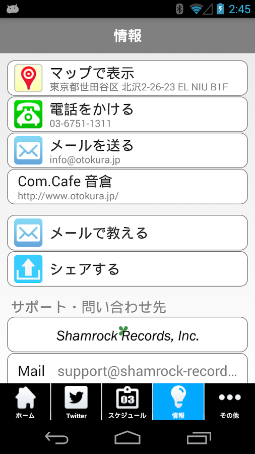 Com.Cafe 音倉 for Android- screenshot