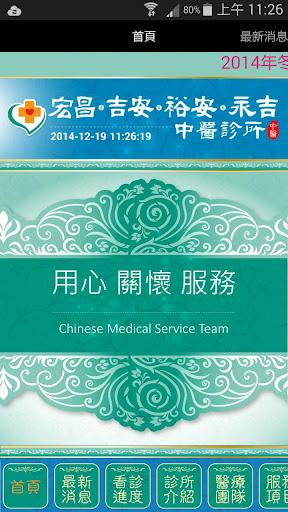 宏昌 吉安 裕安 永吉中醫診所