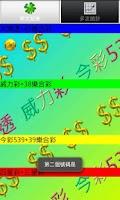 Screenshot of 樂透小幫手
