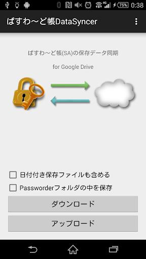 ぱすわ〜ど帳 SA データ同期 Google Drive