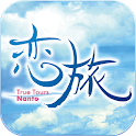 戀旅〜True Tours Nanto icon