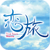 恋旅〜True Tours Nanto