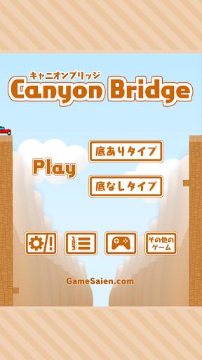 キャニオンブリッジ Canyon Bridge