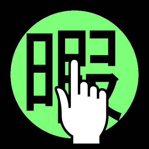 暇潰し 休閒 App LOGO-APP試玩