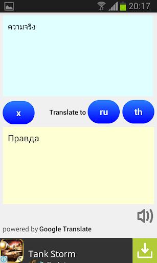 Thai Russian Translator
