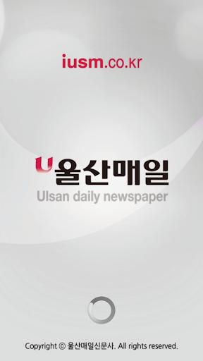 蔚山毎日新聞